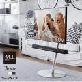 インテリアテレビスタンドanataIRO ラージタイプ