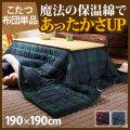 コンパクトで暖かい 保温綿入りこたつ布団 タータンチェックタイプ 190×190cm