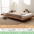 ベッド フレーム 幅100 マットレス 幅80 セミシングル