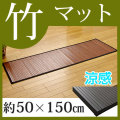 竹マット 無地 糸なしタイプ 50×150cm