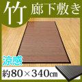 竹 廊下敷 無地 糸なしタイプ 80×340cm