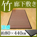 竹 廊下敷 無地 糸なしタイプ 80×440cm