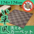 洗える PPカーペット 江戸間2畳(約174×174cm)