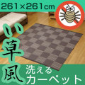 洗える PPカーペット 江戸間4.5畳(約261×261cm)