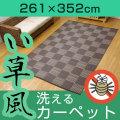 洗える PPカーペット 江戸間6畳(約261×352cm)