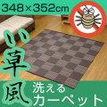 洗える PPカーペット 江戸間8畳(約348×352cm)