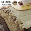 洗濯できる かわいい ネコ柄 ふんわり こたつ掛け布団 約190×190cm