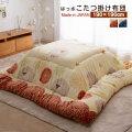 日本製 洗える はっ水 こたつ掛け布団 ひつじ柄 正方形 約190×190cm