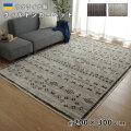 ウクライナ製 ウィルトン織り カーペット ラグ 約200×300cm