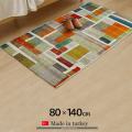 トルコ製 ウィルトン織り カーペット 幾何柄 約80×140cm