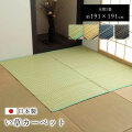 日本製 PPカーペット 洗える 本間2畳 191×191