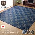 日本製 洗える い草調 PPラグ カーペット 市松柄 ラグサイズ 約174×220cm