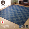 日本製 洗える い草調 PPラグ カーペット 本間2畳 市松柄 2畳サイズ 約191×191cm