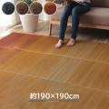 い草ラグ 小林製薬 コラボ 持続性抗菌剤 KOBA-GUARD 約190×190cm