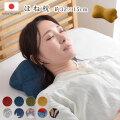 日本製 ほね枕 約35×17cm 低反発チップ