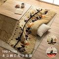 洗える こたつ布団 ネコ柄 フランネル 約190×190cm