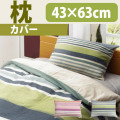 枕カバー コロン 43×63cm [枕・抱き枕]