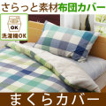 枕カバー 洗える チェック柄 インド綿使用 サラン 43×63cm