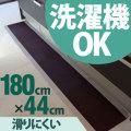 無地洗えるキッチンマット ピレーネ 約44×180cm