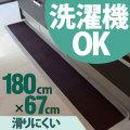 無地洗えるキッチンマット ピレーネ 約67×180cm