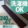 無地洗えるキッチンマット ピレーネ 約67×240cm