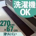 無地洗えるキッチンマット ピレーネ 約67×270cm