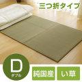 純国産い草マットレス 三つ折タイプ ダブル (約)140×210cm