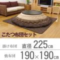 こたつ布団 丸型 掛敷セット ゆかり 約225cm丸(厚掛けタイプ)
