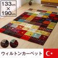 ウィルトン織 ラグ カーペット トルコ 絨毯 フォリア 133×190