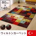 ウィルトン織 ラグ カーペット トルコ 絨毯 フォリア 80×140
