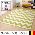 ウィルトン織 ラグ カーペット ベルギー 絨毯 イカット 130×190