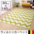 ウィルトン織 ラグ カーペット ベルギー 絨毯 イカット 80×140