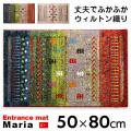 ウィルトン織 玄関マット マリア 50×80 ギャベ 柄