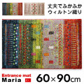 ウィルトン織 玄関マット マリア 60×90 ギャベ 柄