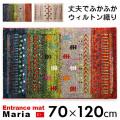 ウィルトン織 玄関マット マリア 70×120 ギャベ 柄