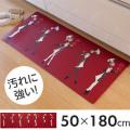 キッチンマット 洗える PVC ガーラ 50×180 [キッチンマット]