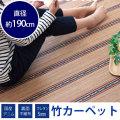 国産デニムがおしゃれ ひんやり竹カーペット ヴィンテージ 直径約190cm丸型