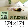 ラグ カーペット PPカーペット ポリプロピレンカーペット 洗える (洗濯機不可) 2畳 江戸間2畳 (約174×174cm)