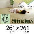 ラグ カーペット PPカーペット ポリプロピレンカーペット 洗える (洗濯機不可) 4.5畳 江戸間4.5畳 (約261×261cm)
