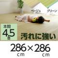 ラグ カーペット PPカーペット ポリプロピレンカーペット 洗える (洗濯機不可) 4.5畳 本間4.5畳 (約286×286cm)