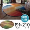 い草ラグ 国産 ラグ カーペット 楕円形 カラフル 約190×210cm