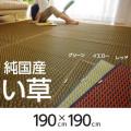 い草ラグ カーペット 2畳 国産 シンプル 約190×190cm