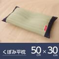枕 まくら い草枕 消臭 ピロー 国産 デニム 約50×30cm