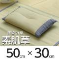 枕 まくら い草枕 消臭 ピロー 国産 無地 約50×30cm