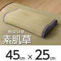 枕 まくら い草枕 消臭 ピロー 国産 無地 約45×25cm