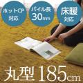 北欧無地 シャギーマイクロファイバーラグカーペット 約185cm丸 (ホットカーペット対応)