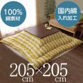 インド綿 こたつ布団 正方形 掛け単品 約205×205cm