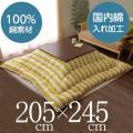 インド綿 こたつ布団 正方形 掛け単品 約205×245cm