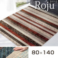 トルコ製 ウィルトン織り カーペット ロジュ 約80×140cm [長方形]