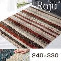 トルコ製 ウィルトン織り カーペット ロジュ 約240×330cm [長方形]